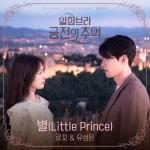 Tải nhạc mới Star (Little Prince) (Memories Of The Alhambra OST) Mp3 hot
