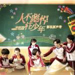 Nghe nhạc hay Sống Không Dũng Cảm Uổng Phí Thanh Xuân (人不彪悍枉少年) Mp3