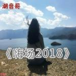 Nghe nhạc Mp3 Ảo Tưởng Kì Trung (幻想其中)