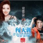 Nghe nhạc online Chu Du Khắp Thiên Hạ (闯天涯) Mp3 miễn phí