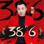 Tải nhạc Mp3 38 Độ 6 (38度6) online