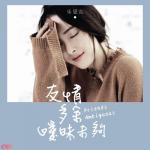 Nghe nhạc Hơn Cả Tình Bạn Nhưng Chưa Phải Tình Yêu (友情多余暧昧未够) online