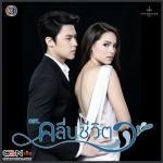 Tải nhạc hay Càng Kiềm Nén Càng Rung Động (ยิ่งห้ามยิ่งหวั่นไหว) Mp3 hot