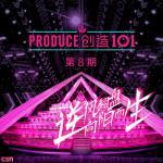 Nghe nhạc mới Pick Me (创造101) (Chinese Version) Mp3 online