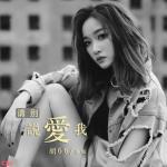 Nghe nhạc hay Xin Đừng Nói Yêu Em (请别说爱我) (DJ Remix) Mp3 trực tuyến