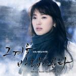Nghe nhạc mới And One (That Winter, The Wind Blows OST) hot
