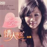Nghe nhạc hot Cherish (Trân Trọng; 珍惜) online