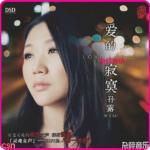 Nghe nhạc Yêu Đến Không Thể Yêu (爱到不能爱) online