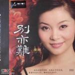 Tải bài hát Mp3 Ngọn Núi Mờ Mịt (山在虚无缥缈间)
