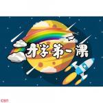 Tải bài hát Thiếu Niên Trung Quốc Thuyết (少年中国说) Mp3 miễn phí