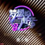 Tải bài hát Bạch Nguyệt Quang (白月光) hay nhất