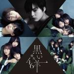 Download nhạc hay Kimi ni Hanashite okitai koto (君に話しておきたいこと) Mp3 hot