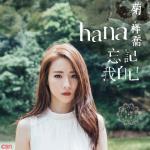 Tải bài hát mới Bảy Tuổi (七岁) Mp3 online
