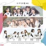 Tải bài hát hot Saizenretsu e (最前列へ) trực tuyến