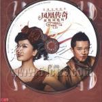 Download nhạc Phong Tục Dân Tộc Đẹp Nhất (The Coolest Ethnic Trend; 最炫民族风)