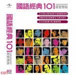 Download nhạc Shining Friends Mp3 miễn phí