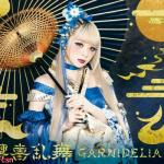 Tải nhạc Mp3 Kyouki Ranbu trực tuyến