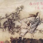 Tải nhạc Kokoro No Shirabe (Melodies In The Heart) Mp3 trực tuyến