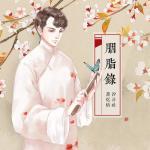 Download nhạc Yên Chi Lục (胭脂录) Mp3 online