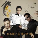 Tải bài hát hay Hổ Khiếu Long Ngâm (虎啸龙吟) mới