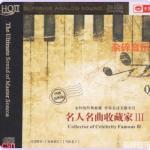 Tải bài hát Mp3 Vén Rèm Châu (卷珠帘) chất lượng cao