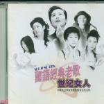 Tải nhạc hot Yêu Anh Toàn Là Nước Mắt (爱你十分泪七分) hay nhất