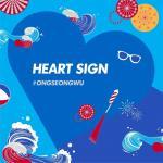Nghe nhạc mới Heart Sign