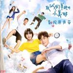 Tải bài hát Mp3 Điều Tốt Đẹp Nho Nhỏ (小美好) mới