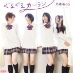 Tải nhạc hot Shiroi Kumo ni Notte (白い雲にのって) hay nhất