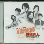 Nghe nhạc online Phong Hoa Tuyết Nguyệt (那一场风花雪月的事) chất lượng cao