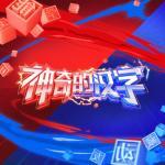 Download nhạc hot Hán Tự Diệu Kỳ (神奇的汉字) mới nhất