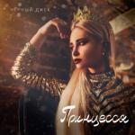 Tải nhạc hay Princessa (Remix 2019) về điện thoại