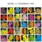 Tải nhạc hot Tất Cả Ca Hát Của Nhân Loại (全人類高歌) Mp3 online