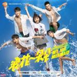 Download nhạc Mp3 Dũng Cảm Yêu Hết Mình (敢爱的冲动) miễn phí