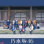 Download nhạc hot Itsuka Dekirukara Kyou Dekiru (いつかできるから今日できる) / Senbatsu hay online