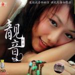 Download nhạc hay Dao Lam Khúc (Yao Lan Qu; 摇篮曲) mới online