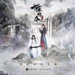 Tải nhạc hay Vong Tiện / 忘羡 (Trần Tình Lệnh OST) Mp3 trực tuyến