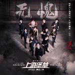 Tải bài hát online Không Thẹn (无愧)