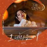 Download nhạc hay All About You (Hotel Del Luna OST) chất lượng cao