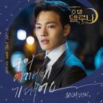 Tải nhạc online Lean On Me (Hotel Del Luna OST) Mp3 hot