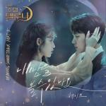 Tải bài hát Can You See My Heart (Hotel Del Luna OST) mới online