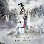 Nghe nhạc mới Hoang Thành Độ / 荒城渡 (Trần Tình Lệnh OST) hay nhất