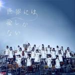 Nghe nhạc Shibuya Kara PARCO ga Kieta Hi (渋谷からPARCOが消えた日) về điện thoại