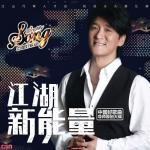 Tải bài hát hay Cá Con (鱼儿) trực tuyến