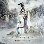 Tải bài hát online Thanh Hà Quyết (清河诀) Mp3 hot
