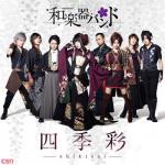 Nghe nhạc online Watashi Shijou Shugi Mp3