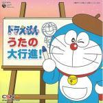 Download nhạc online Yume Wo Kanaete Doraemon (夢をかなえてドラえもん) mới nhất