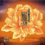 Tải nhạc Mp3 Kinh Hồng Vũ (惊鸿舞) online