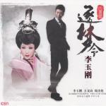Tải bài hát Ánh Trăng (月光) miễn phí