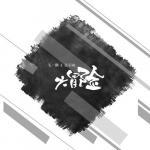 Nghe nhạc Đại Mạo Hiểm (大冒险) mới nhất